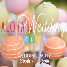 alohatable-wedding